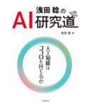 日本ロボット学会会長が未来のAI・ロボット研究者に捧ぐ書籍『浅田稔のAI研究道―人工知能はココロを持てるか』12月1日発売