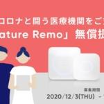スマートリモコン「Nature Remoシリーズ」200個を医療機関・医療従事者向けに無償提供