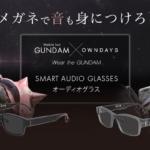 メガネでありながらイヤホン 通話も音楽もOKで音声アシスタント対応、そしてガンダムコラボ「OWNDAYSオーディオグラス」