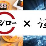 スシローがお皿のカウントを自動化 AIが画像認識して価格と数を自動計算! ISPのエッジAIを活用して回転寿司の省人化を推進