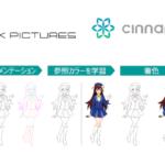 シナモンAI アニメ業界のDX推進に向けて「アニメ自動着色AI」を発表 ギークピクチュアズに提供