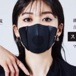 スマートマスク「C-FACE」マットブラック版がMakuakeで先行予約開始 声からストレスを測定し休息を促す新機能