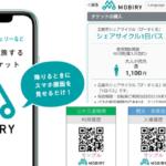 広島電鉄とNECのMaaSサービス「MOBIRY」が機能追加 経路検索・シェアサイクル・QRコードで特典発行など観光との連携強化