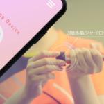 卓球選手のスイングやボール軌道を見える化、技術向上を目指す 京セラ開発の3軸水晶ジャイロ活用、琉球アスティーダが実証