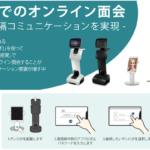 テレプレゼンスロボットを活用したオンライン面会サービス 介護施設・病院向けに提供開始 iPresence合同会社