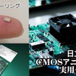 日立の次世代技術「CMOSアニーリング」実用化へ(1) 量子コンピュータを疑似的に再現 アニーリングと組合せ最適化とは【入門編】