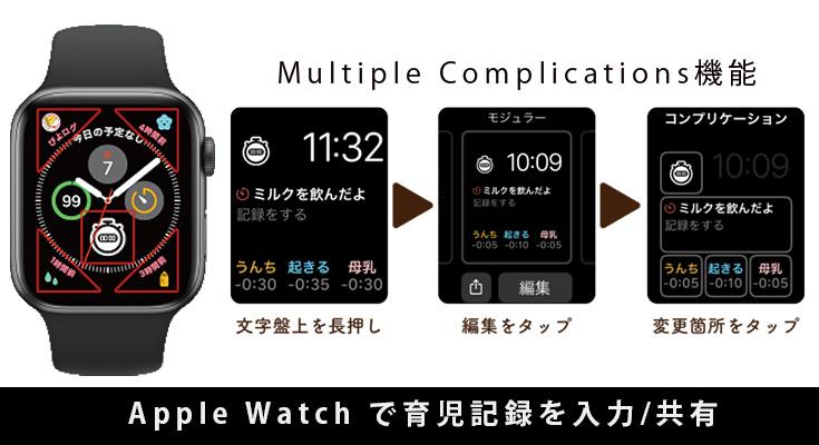 コンプ Apple リケーション watch