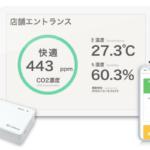 CO2濃度・温湿度、換気の必要度も見える化「まもセンサーAir」 +Styleが発売へ 価格は17,380円(税込)