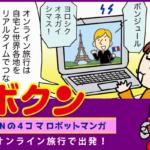 【連載マンガ ロボクン vol.184】オンライン旅行で出発!