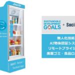 AI搭載型無人販売機「スマリテ」珍しい生鮮食材や加工食品も販売する実証実験 食糧品をとってアプリでキャッシュレス決済