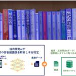 本の背表紙画像をAIが解析、蔵書点検を効率化する京セラ「SHELF EYE」提供開始 最終貸出日/貸出回数も見える化