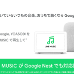 Google Nest シリーズがLINE MUSICに対応 7,400万曲以上を楽しめる スマホの「Google アシスタント」にも対応