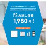 ソニーのスマートホーム「MANOMA」に「お試し防犯セット」 自宅のセキュリティ対策や防犯が最大2ヶ月1,980円で体験できる