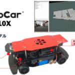 自動運転/AI技術開発用ロボットカー「RoboCar 1/10X」ZMPが販売開始 SLAM技術に対応、開発環境を無償提供