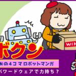 【連載マンガ ロボクン vol.186】パワードウェアで力持ち?