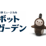 「LOVOT」と一緒に『ロボット・イン・ザ・ガーデン』を観劇できるスペシャル企画「LOVOT DAY」 3月1日から抽選販売を開始