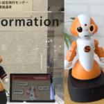 小田急電鉄が多言語対応ロボットによる観光案内・施設案内サービス開始 箱根エリアを非対面・非接触化で観光案内