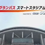 KDDIと名古屋グランパス、5GやARを導入した「グランパススマートスタジアム」開催 横浜FC戦でスマートなサッカー観戦を体験