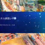 AWS調査レポート「最も需要の高いスキルは?」日本では2025年までに追加で2,950万人のデジタルワーカーが必要
