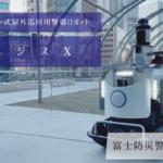 クローラー式屋外巡回用警備ロボット「アルジスX」富士防災警備が導入 渋谷・宮下公園で実証実験