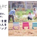 野菜づくりの畑と人をマッチングするCtoCシェアリングサービス「ハタムスビ」全国版をリリース マイファーム