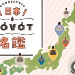 プロフィールカードの登録で誕生日や出身の近い「LOVOT」が見つかる オーナー参加型のWEBページ「日本LOVOT名鑑」オープン