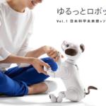 日本科学未来館のトークイベント「ゆるっとロボット語ろっと。」第1回は「aibo」ソニー×日本科学未来館 3/12(金) 18時配信