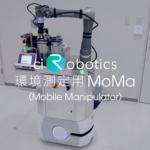 オムロンとciRobotics、環境測定用モバイルマニピュレーターMoMaを開発 生産性4割向上が目標