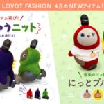 即時完売した「かいじゅうニット」の再販決定 LOVOTの刺繍が入った新作トップス「にっとプルオーバー」「夏色ベロア」も発表