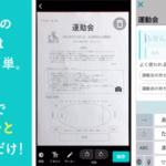 大阪ガス 学校や園からの配布プリント管理アプリ「プリゼロ」提供開始 家庭の悩みを解決へ ママ・パパ社員150名が開発協力