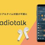 スマホ一台で音声コンテンツを配信できる「Radiotalk」最大9名がリアルタイム対話できる新機能を公開