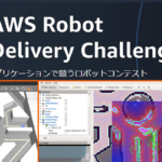【速報】学生対抗「AWSロボットデリバリーチャレンジ」予選結果発表 決勝進出10チームが出揃う 宮崎大/千葉工大/中大、福島工高専/南多摩中/東工・千葉・北大など