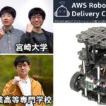 自律走行ロボットで競う学生対抗「AWSロボットデリバリーチャレンジ」予選トップ通過チームにインタビュー 速く走るポイントは