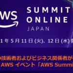 日本最大級のカンファレンス「AWS Summit Online」5月に開催へ 最新のクラウド技術や導入事例、最新ソリューション等を紹介