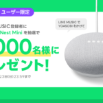 LINE MUSICがGoogle Nest Mini を抽選で1,000名にプレゼント!Androidユーザ限定キャンペーン開始