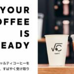 JR東海と連携 上質なコーヒーを無人で提供するAIカフェロボット「root C」正式導入 オススメ診断機能も 東京駅丸の内中央ビル
