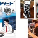 アルファクス・フード・システムの配膳ロボットが中学校用技術・家庭の教材に採用