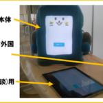新型コロナのワクチン接種会場にAIロボットを導入 大垣市でタケロボ「ロボコット」が多言語で案内