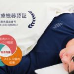 """最適な睡眠環境と疲労回復のためのスリープウェア""""BAKUNE""""が「一般医療機器」に認定  楽天ランキング3冠"""