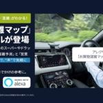 ドライブ中も「密」を避けて買物したい!Echo Auto対応Alexaスキル「お買物混雑マップ for Drive」を提供開始 unerry