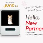 本物の猫のように育ち・なつくバーチャルペット「Juno」(ユノ) ユピテル公式オンラインショップにて発売