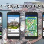 ハウステンボスが音声ガイドサービスを提供開始 パーク内のアトラクションや美術館、施設93箇所を紹介 QRコードでマップと連動