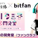 バーチャルアイドル「AIタミ子」のファンクラブ「AIタミ子開発室:タミ子ラボ」がオープン ファンが開発スタッフとして支援できる