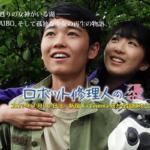 少年と「AIBO」そして孤独な少女の再生の物語「ロボット修理人のAi(愛)」7月10日より劇場公開