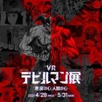 お前の中の、悪魔に出会え。「VRデビルマン展 ~悪魔の心、人間の心~」永井豪の最高傑作を漫画版/TVアニメ版/Netflix版から考察