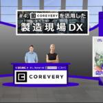 AIとDXの最先端オンラインイベント「ExaForum2021」(エクサフォーラム)開幕 展示会場とセミナー会場のようす