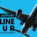 空港の非公開エリアへ潜入!離着陸直下のスポットから360度映像!「成田空港オンラインツアー」特典VR映像や食旅プロジェクト 5月9日まで
