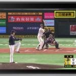 ソフトバンクがプロ野球中継でバーチャル広告の提供へ【日本初】ネット中継のスポーツ映像に広告を合成して配信