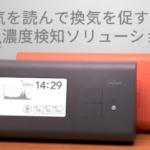 飲食店などのCO2をモニタリングする京都府の取り組み「SMASSO-fL」が測定した換気情報を京都府に自動送信