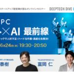 無料オンラインセミナー「DEEP TECH DIVE LIVE!」第2回は「ロボット×AI(人工知能)」富岡仁氏、市川友貴氏、佐藤泰樹氏が登壇